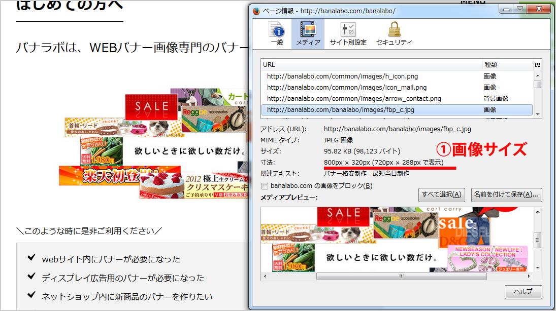 Firefox画像サイズの調べ方