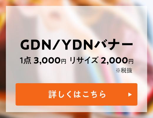 GDNバナー制作