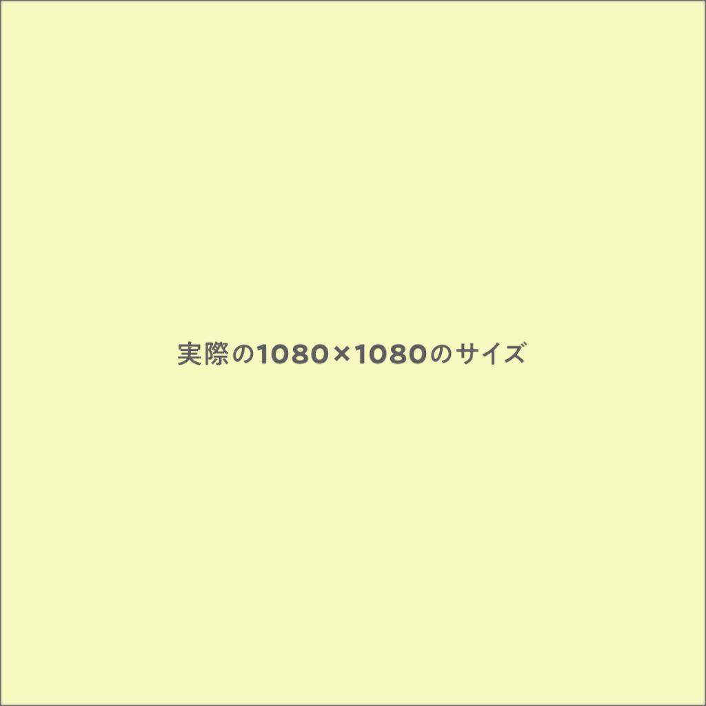 1080×1080(Square)