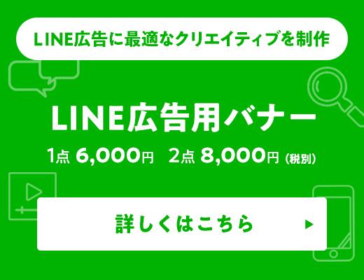 LINE広告バナー制作